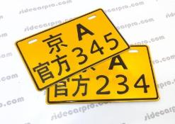 license plates Jing A china sidecar CJ750 parts