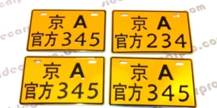 license plates chang jiang 750 cj  CJ750 parts